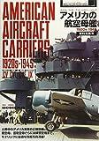 アメリカの航空母艦資料写真集1920s-1945 2020年 04 月号 雑誌  艦船模型スペシャル 別冊