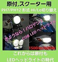 [Eight∞] 純正交換 原付 スクーター オートバイ 等に! 爆光 PH7 PH12 兼用 形式 Hi/Lo 切替 LED 1500lm
