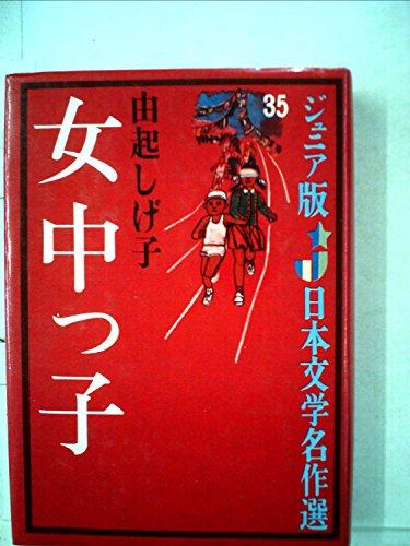 女中っ子 (ジュニア版日本文学名作選 35)