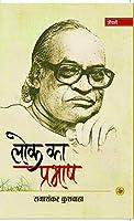 Lok Ka Prabhash