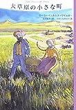 大草原の小さな町 (大草原の小さな家シリーズ 6)