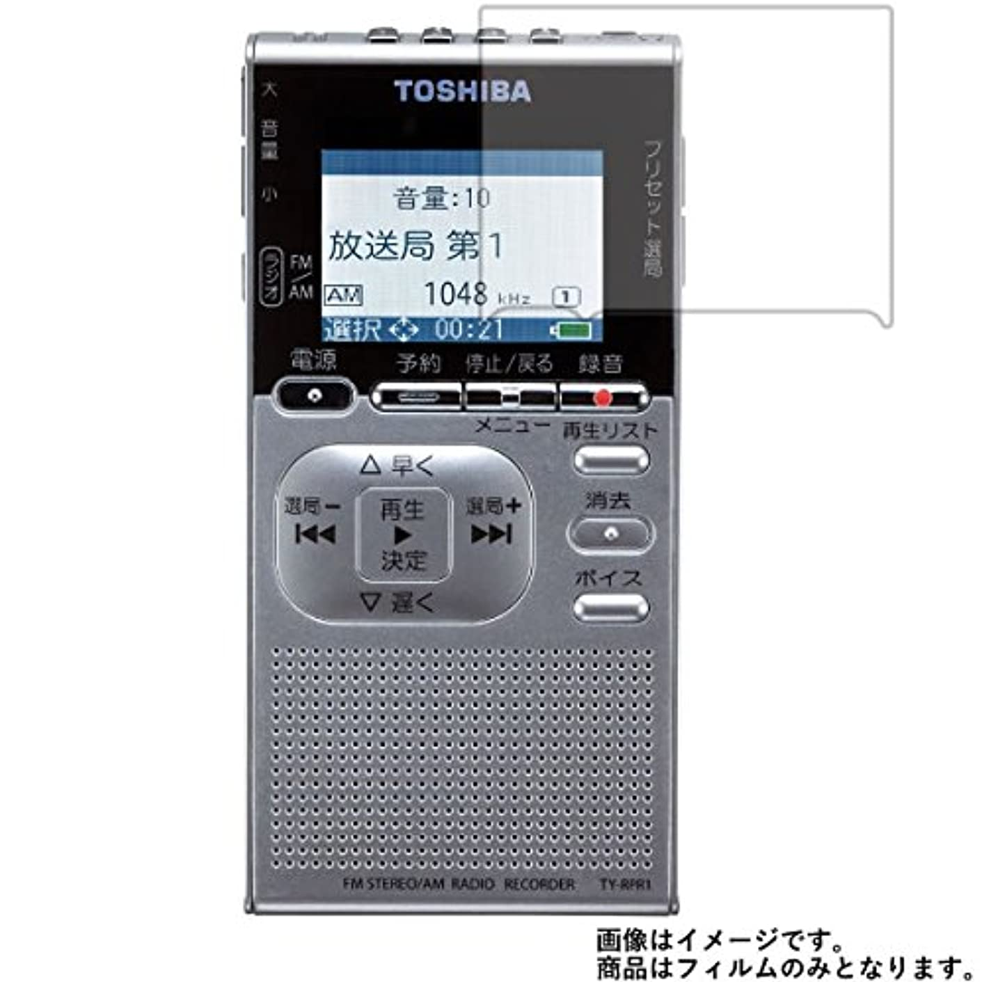 時期尚早ウミウシ信頼【2枚セット】Toshiba TY-RPR1 用 液晶保護フィルム 反射防止(マット)タイプ