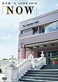 佐久間一行SHOW2016~NOW~[DVD]