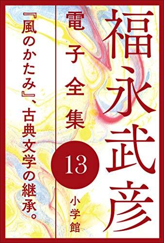 福永武彦 電子全集13 『風のかたみ』、古典文学の継承。