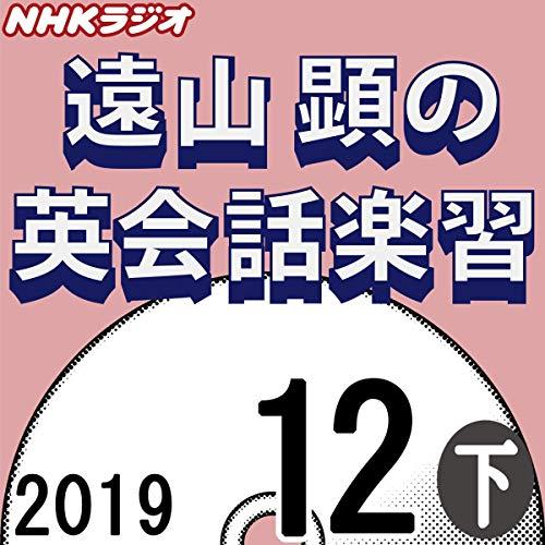 『NHK 遠山顕の英会話楽習 2019年12月号 下』のカバーアート