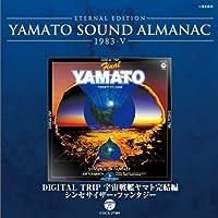 YAMATO SOUND ALMANAC 1983-V「DIGITAL TRIP 宇宙戦艦ヤマト完結編~シンセサイザー・ファンタジー」
