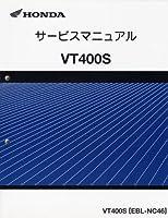 サービスマニュアル VT400S(NC46:'11~)