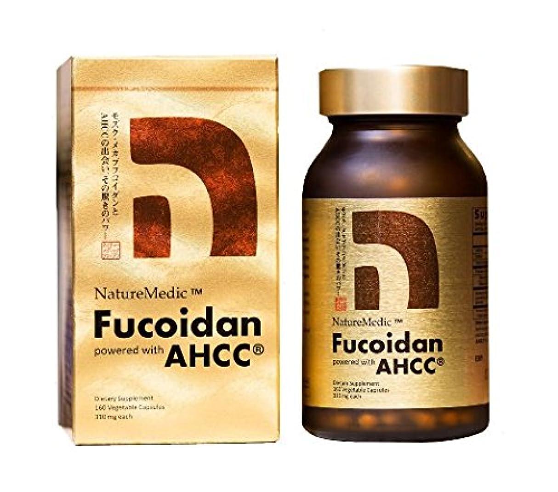 排泄物カヌーアレルギー性Optimized World's Best Fucoidan with AHCC - Made in Japan under High Quality Control. 160 vegetable capsules.海外直送品 [並行輸入品]