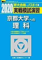 実戦模試演習 京都大学への理科 2020 (大学入試完全対策シリーズ)