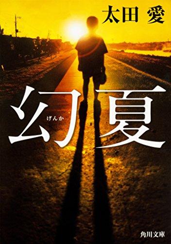 KADOKAWA 角川文庫『幻夏』