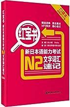 红宝书.新日本语能力考试N2文字词汇速记(口袋本.附赠MP3下载)