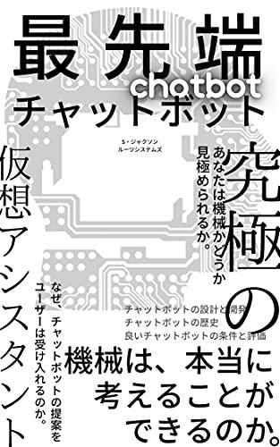 最先端のチャットボット: 究極の仮想アシスタント (Root's publishing)