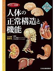 カラー図解 人体の正常構造と機能 全10巻縮刷版【電子書籍つき】改訂第4版