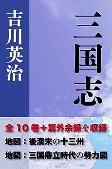 [吉川英治]の三国志 全12巻完全版 地図付