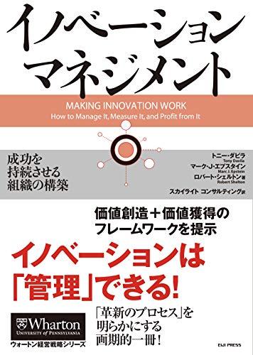 イノベーション・マネジメント 成功を持続させる組織の構築 (ウォートン経営戦略シリーズ)