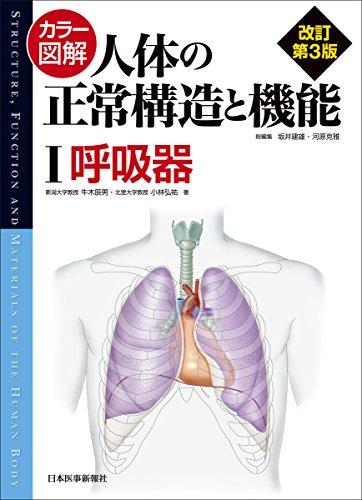 カラー図解 人体の正常構造と機能〈1〉呼吸器の詳細を見る