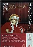 ライジング! (3) (小学館文庫)