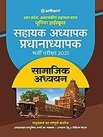 Utter Pradesh Junior High school Pradhanaadhyapak and Sahayak Adhyapak book for 2021 Exam Samajik Addhyan