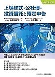 上場株式・公社債・投資信託と確定申告 令和元年版