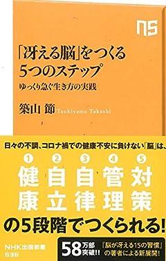 「冴える脳」をつくる5つのステップ: ゆっくり急ぐ生き方の実践 (NHK出版新書 636)