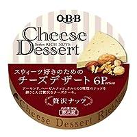 (クール便) QBB チーズデザート6P (贅沢ナッツ 12個)