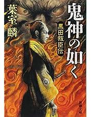 鬼神の如く: 黒田叛臣伝 (新潮文庫)