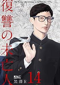 復讐の未亡人 : 14 (アクションコミックス)