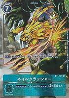 【パラレル】デジモンカードゲーム BT1-101 ネイルクラッシャー (C コモン) ブースター NEW EVOLUTION (BT-01)