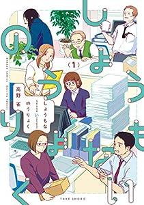 しょうもないのうりょく (1) (バンブーコミックス)