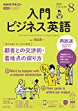 NHKラジオ 入門ビジネス英語 2020年 8月号 [雑誌] (NHKテキスト)