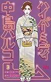 ハイパーミディ中島ハルコ コミック 1-3巻セット