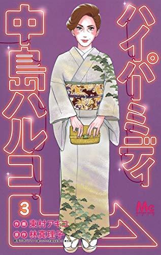 ハイパーミディ中島ハルコ コミック 1-3巻セット [コミック] 東村アキコ; 林真理子