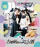 古畑前田のえにし酒 8缶[Blu-ray/ブルーレイ]
