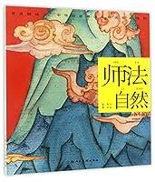 师法自然/开天辟地中华创世神话连环画绘本系列
