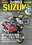 2ストロークマガジンSPECIAL 2ストバイク・スズキ (NEKO MOOK)