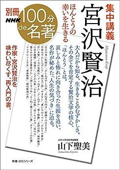 [山下 聖美]の別冊NHK100分de名著 集中講義 宮沢賢治 ほんとうの幸いを生きる
