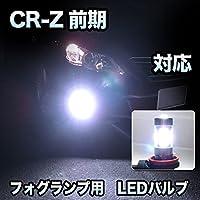 フォグ専用  ホンダ CR-Z 前期対応 LEDフォグ 2点セット