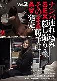 ナンパ連れ込みSEX隠し撮り・そのまま勝手にAV発売。Vol.2 綜実社/妄想族 [DVD]