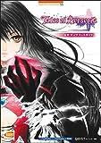 テイルズ オブ ベルセリア 公式コンプリートガイド (BANDAI NAMCO Entertainment Books 55)
