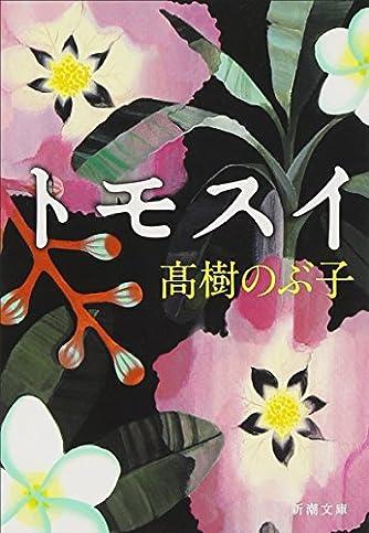 トモスイ (新潮文庫)