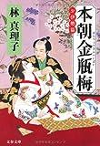 本朝金瓶梅 お伊勢篇 (文春文庫)