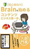 product for beginners The first step of the contents business to launch in Brain: Side business know-how to be usable in blog and note (Japanese Edition)