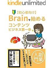 【初心者向け】Brainで始める コンテンツビジネスの第一歩: ブログやnoteにも使える副業ノウハウ