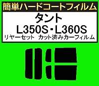 関西自動車フィルム 簡単ハードコートフィルム ダイハツ タント L350S・L360S リヤセット カット済みカーフィルム スーパースモーク