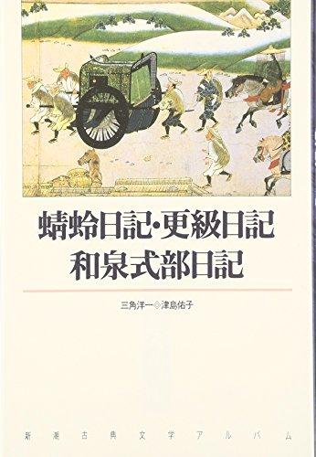 蜻蛉日記・更級日記・和泉式部日記 (新潮古典文学アルバム)の詳細を見る