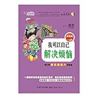Cloud Reader I can solve their own troubles: make me more powerful story (colored version)(Chinese Edition)