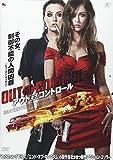アウト・オブ・コントロール [DVD]