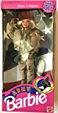 ARMY BARBIE DOLL Special Edition STARS 'n STRIPES w Army Outfit & More (1992)