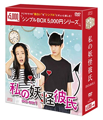 私の妖怪彼氏 DVD-BOX1 シンプルBOX 5,000円シリーズ