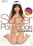 スーパー・ポーズブック ヌード●バラエティ編8 Fairy (コスミック・アート・グラフィック)